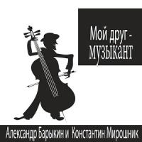 Мой Друг- Музыкант