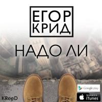 Надо ли (DJ Noiz Remix)