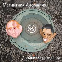 Двойники Президента