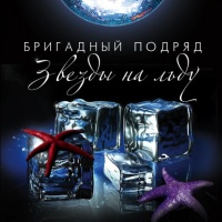 Звезды На Льду