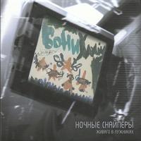 Живаго В Лужнниках CD 1