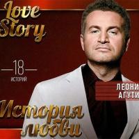 Love Story/История Любви