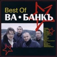 Best Of Ва-Банкъ