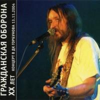 XX Лет · Концерт В ДК Горбунова 13.11.2004