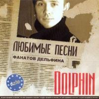 Любимые Песни Фанатов Дельфина