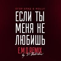 Если Ты Меня Не Любишь (E.M.O. Remix by Babichev)