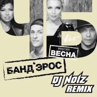 ЧБ (DJ Noiz Remix)