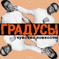 Заметает (DJ Karabaev & DJ Agamirov Radio Edit)