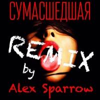 Сумасшедшая (Alex Sparrow Remix)