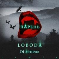 Парень (DJ Antonio Remix)