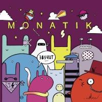 Monatik Звучит