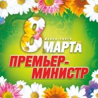 8 Марта (Maxi-Single)