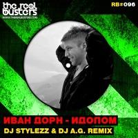 Идолом (DJ Stylezz & DJ A.G. Remix)