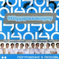 Погружение в любовь (CD2)