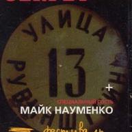 II Фестиваль Рок-Клуба