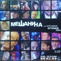 Мешанина (CD 1)