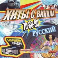 Бабушкин Сундук. Хиты С Винила 70-80-90. Русский.