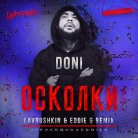 Осколки (Lavrushkin & Eddie G Remix)