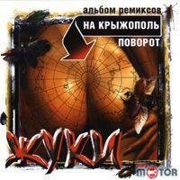 На Крыжополь Поворот (Альбом Ремиксов)