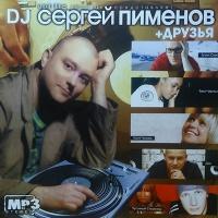 DJ Сергей Пименов + Друзья