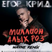 Миллион Алых Роз (Wayne Remix)