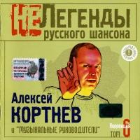Алексей Кортнев И Музыкальные Руководители