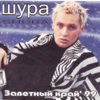 Заветный Край' 99