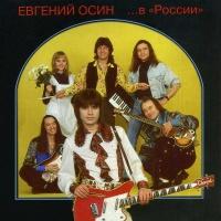 ... В «России»