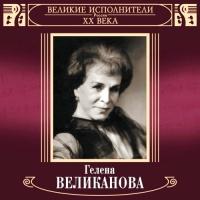 Великие Исполнители России: Гелена Великанова