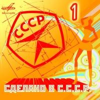 Сделано В СССР. Выпуск 1