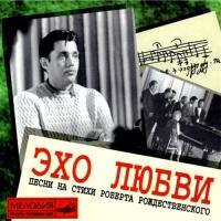 Роберт Рождественский – Эхо Любви