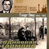 Одинокая Гармонь (1942-1962)