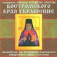 Костромскаго края украшение