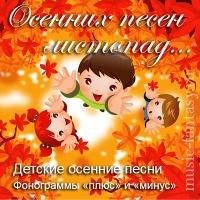 Осенних песен листопад...