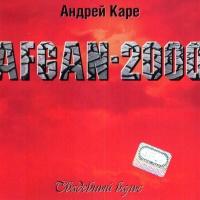 Afgan - 2000
