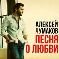 Песня О Любви - Single