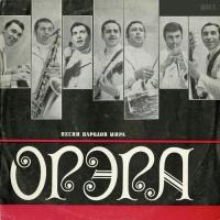 Песни Народов Мира