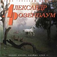 Новые Песни, Ноябрь 1983 г.