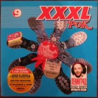 Xxxl 9 - Рок