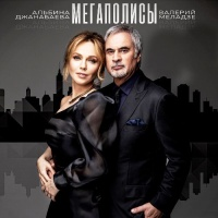 Мегаполисы - Single