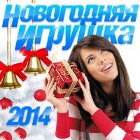 Новогодняя Игрушка 2014