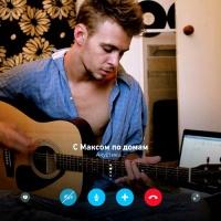 С Максом По Домам (Acoustic Live)