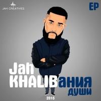 KHALIBanija Dushi - EP