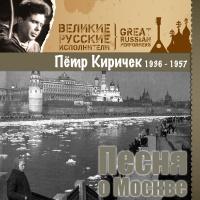 Песня о Москве (1936 - 1957)