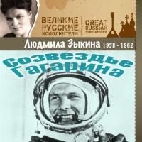 Созвездье Гагарина (1958 - 1962)
