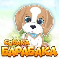 Собака-Барабака