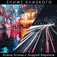 Ближе Близкого - Single
