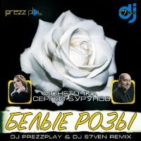 Белые Розы (DJ Prezzplay & DJ S7ven Remix)