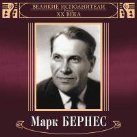 Великие исполнители России XX века: Марк Бернес