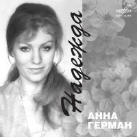 Анна Герман. Надежда